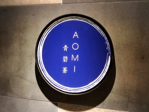 青碧蒼(AOMI)_e0292546_03390852.jpg