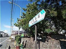 木造耐震補強工事-A邸 筋かい _c0087349_09583103.jpg