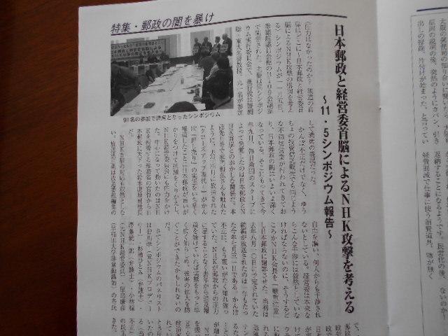 日本郵政と経営委首脳によるNHK攻撃を考える_b0050651_08522861.jpg