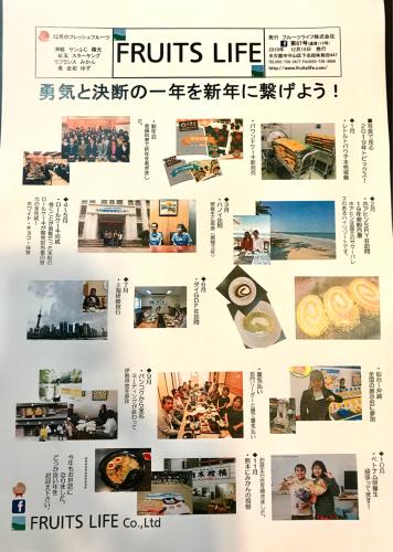 月刊Fruits Life No.88(通算115)_a0347953_22473029.jpg