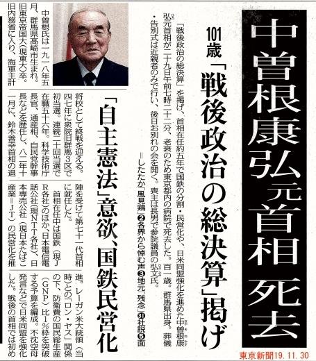 中曽根康弘元総理死去 /  東京新聞 _b0242956_02112649.jpg