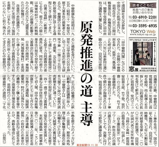 中曽根康弘元総理死去 /  東京新聞 _b0242956_02113165.jpg