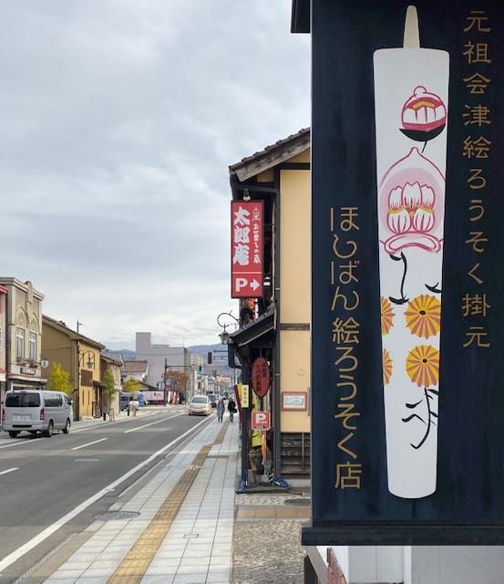 FUKUAHIMA ①手工芸品巡り @会津若松 七日町_a0165160_10160820.jpg
