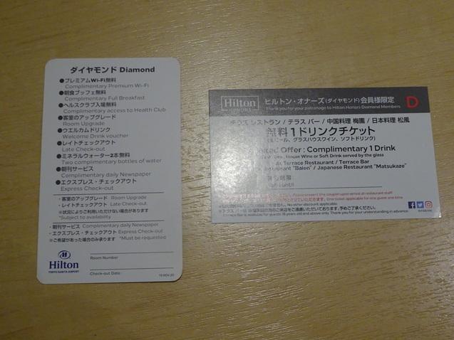 久しぶりの「ヒルトン成田」 (1)_b0405262_21341578.jpg