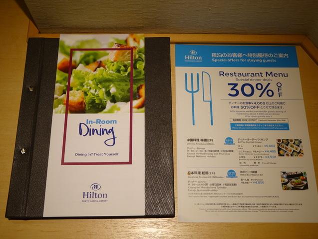 久しぶりの「ヒルトン成田」 (1)_b0405262_2144872.jpg