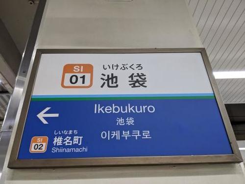 西武鉄道一日乗車券の旅【前編】_a0329563_15312562.jpg