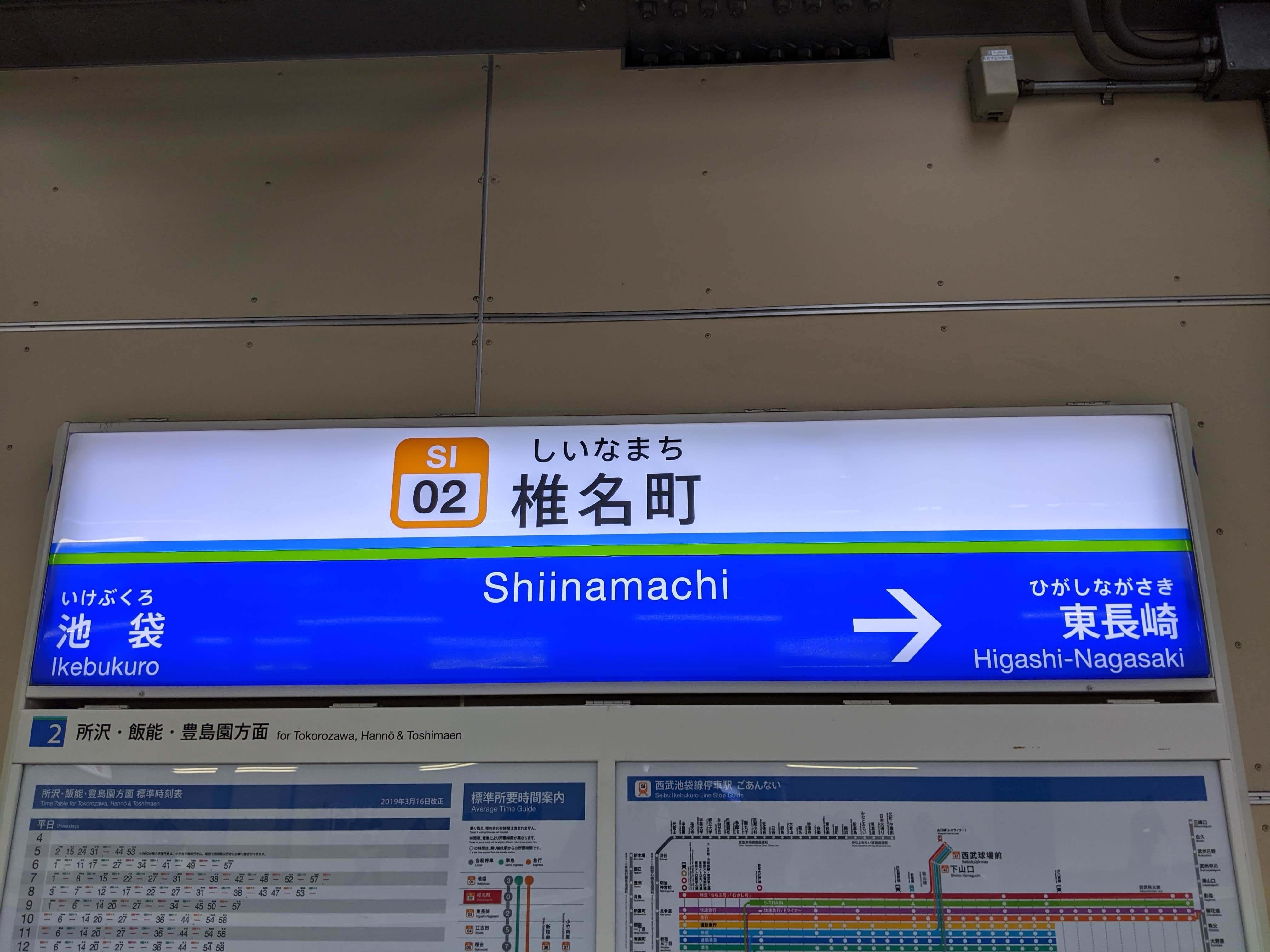 西武鉄道一日乗車券の旅【前編】_a0329563_15312784.jpg