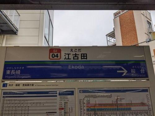 西武鉄道一日乗車券の旅【前編】_a0329563_15312873.jpg