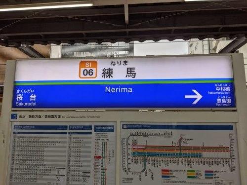 西武鉄道一日乗車券の旅【前編】_a0329563_15400048.jpg