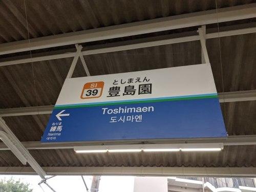 西武鉄道一日乗車券の旅【前編】_a0329563_15400170.jpg