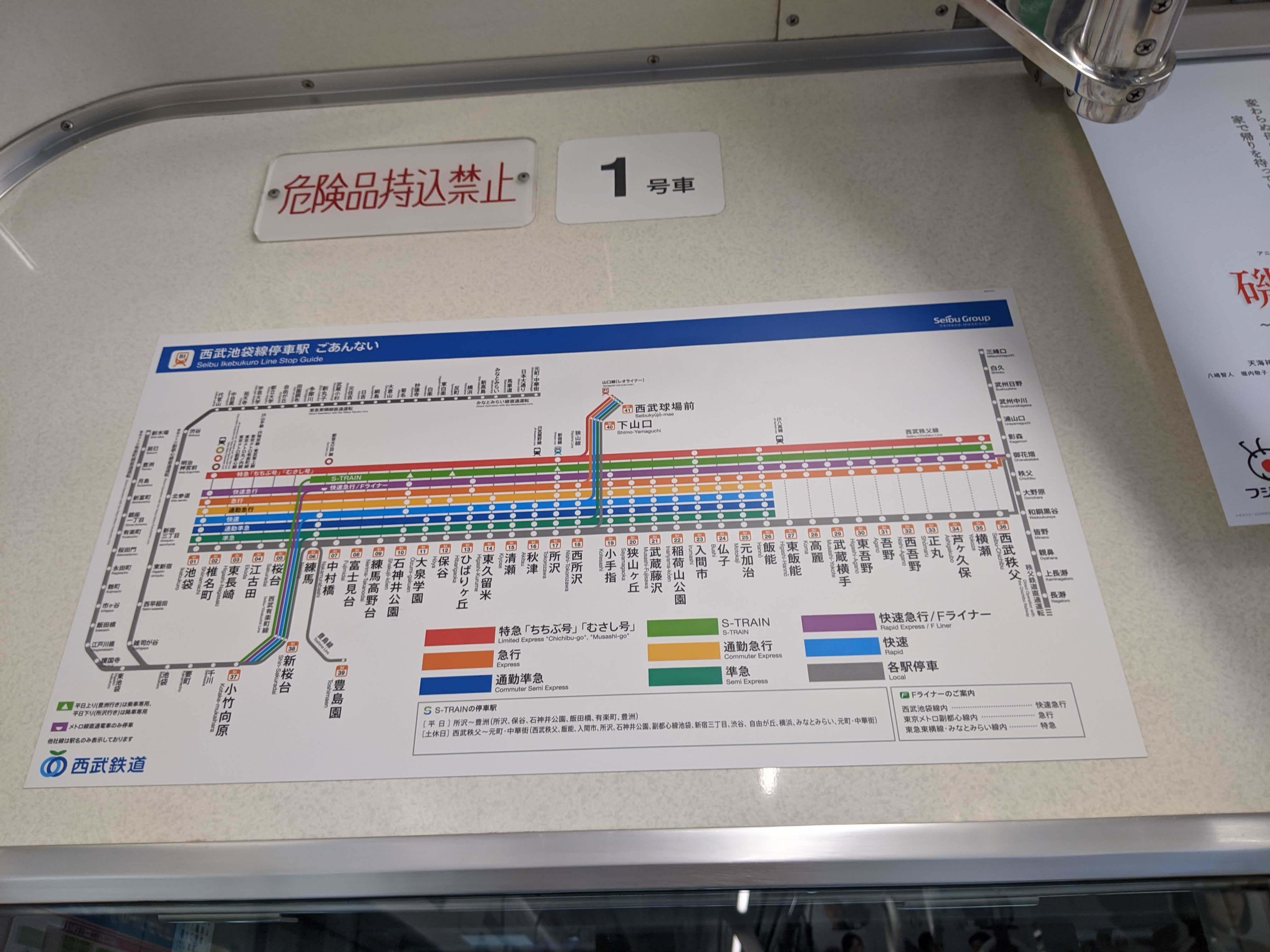 西武鉄道一日乗車券の旅【前編】_a0329563_15415470.jpg