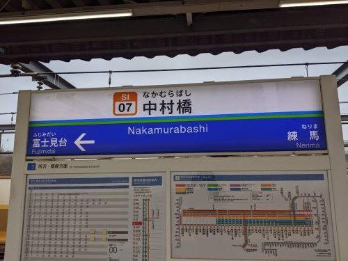 西武鉄道一日乗車券の旅【前編】_a0329563_15415545.jpg