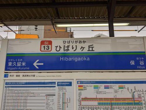 西武鉄道一日乗車券の旅【前編】_a0329563_15415622.jpg