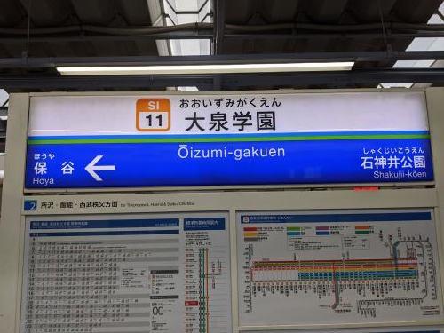 西武鉄道一日乗車券の旅【前編】_a0329563_15415679.jpg