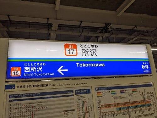 西武鉄道一日乗車券の旅【前編】_a0329563_15450559.jpg