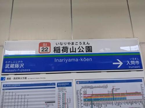 西武鉄道一日乗車券の旅【前編】_a0329563_15450863.jpg