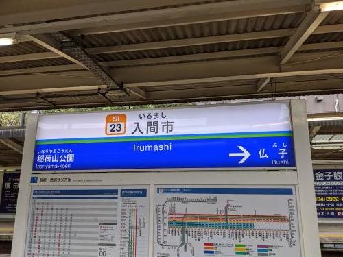 西武鉄道一日乗車券の旅【前編】_a0329563_15450948.jpg