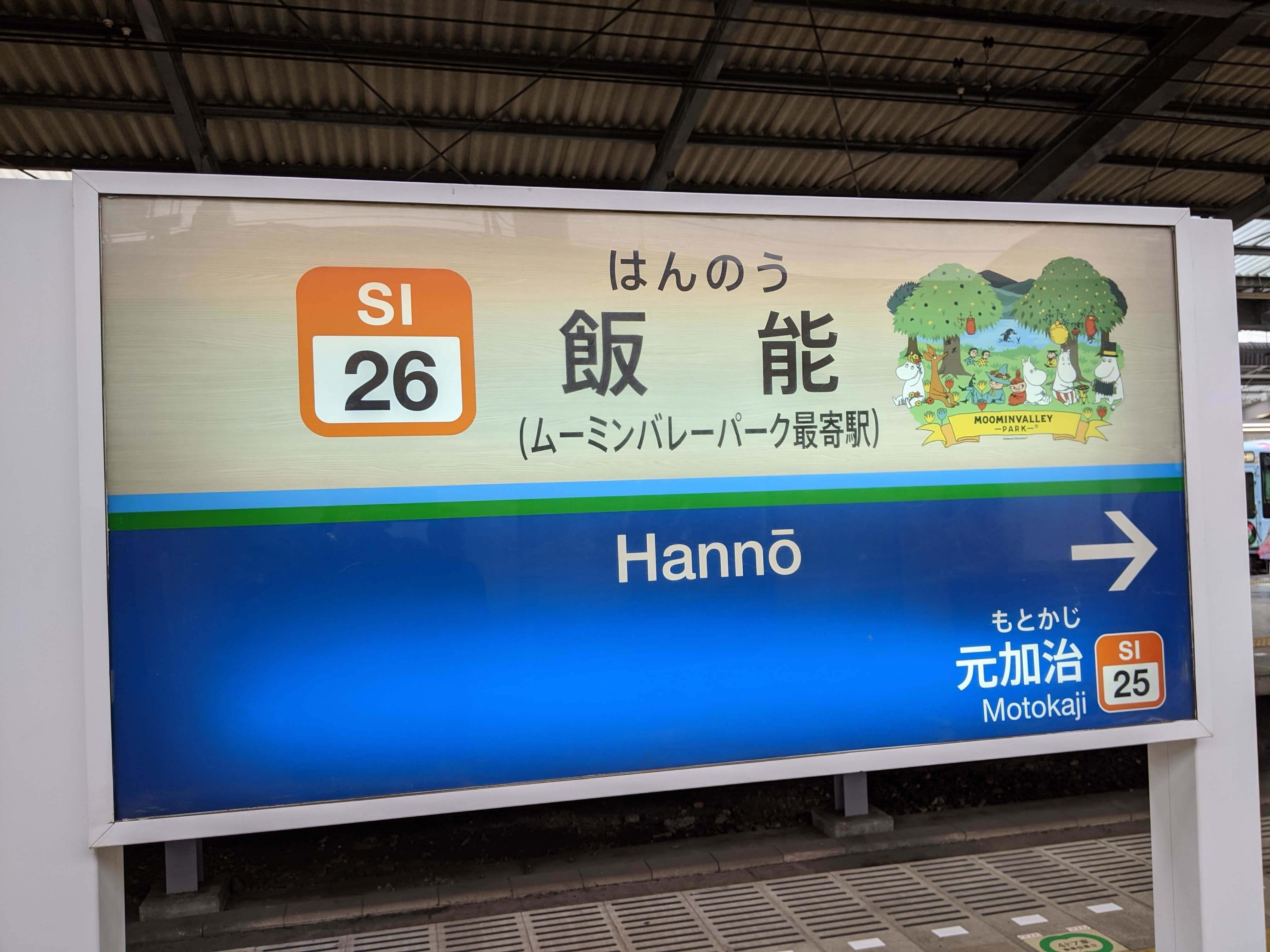 西武鉄道一日乗車券の旅【前編】_a0329563_15451008.jpg
