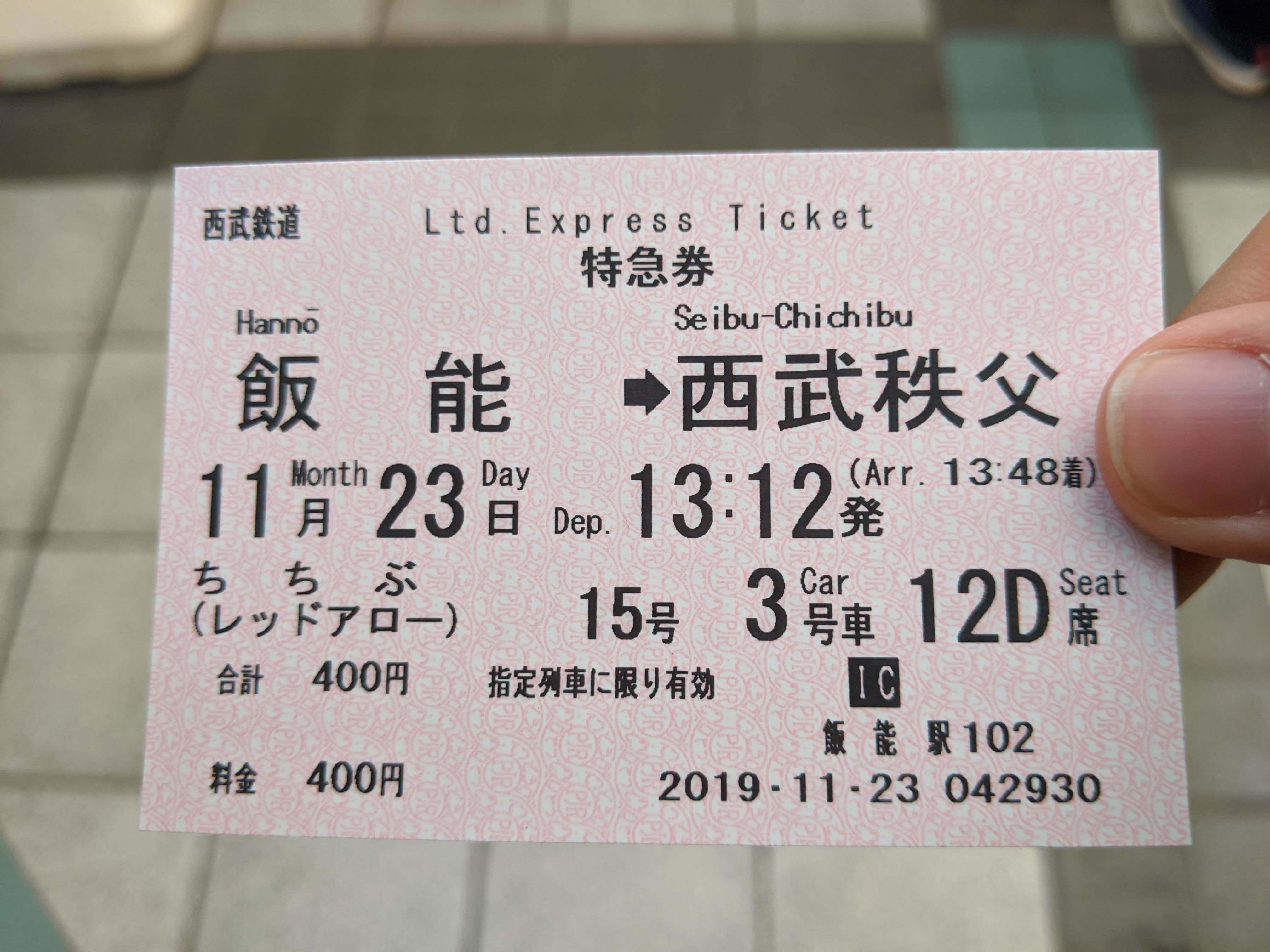 西武鉄道一日乗車券の旅【前編】_a0329563_15451139.jpg