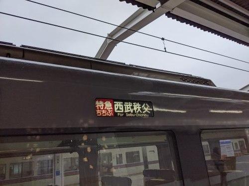 西武鉄道一日乗車券の旅【前編】_a0329563_15482968.jpg