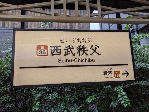 西武鉄道一日乗車券の旅【前編】_a0329563_15483329.jpg
