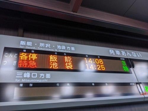 西武鉄道一日乗車券の旅【前編】_a0329563_15483466.jpg
