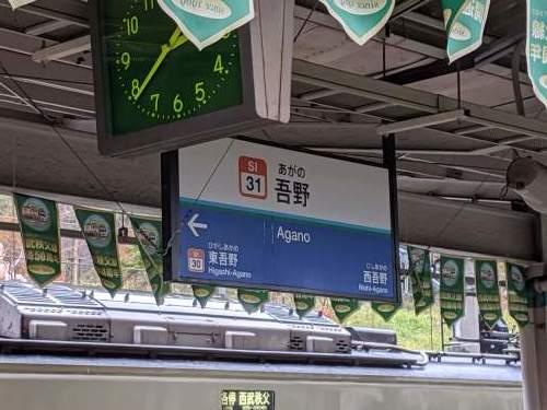 西武鉄道一日乗車券の旅【前編】_a0329563_15514805.jpg