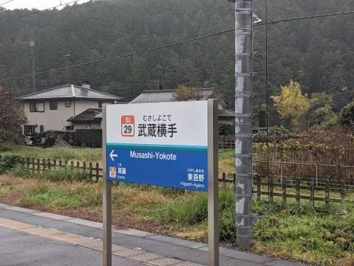 西武鉄道一日乗車券の旅【前編】_a0329563_15514852.jpg