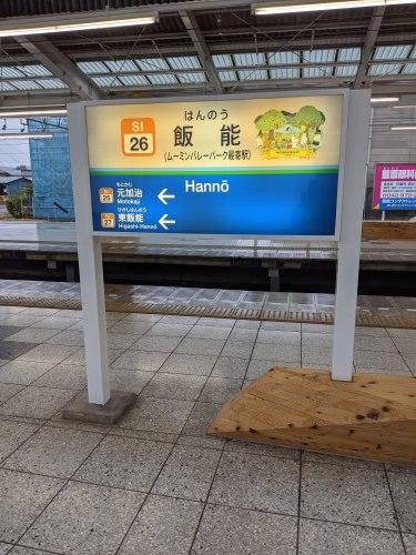 西武鉄道一日乗車券の旅【前編】_a0329563_15515023.jpg