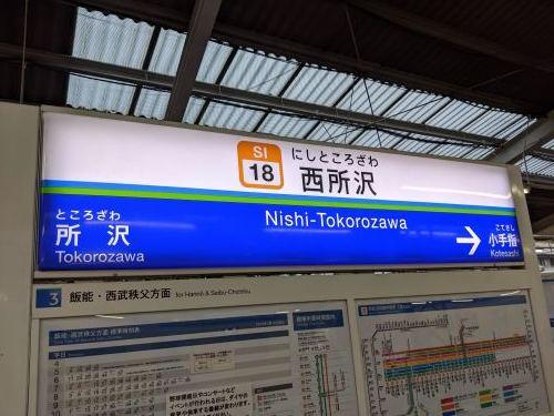 西武鉄道一日乗車券の旅【前編】_a0329563_15533427.jpg