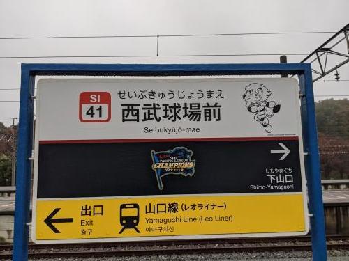 西武鉄道一日乗車券の旅【前編】_a0329563_15533552.jpg