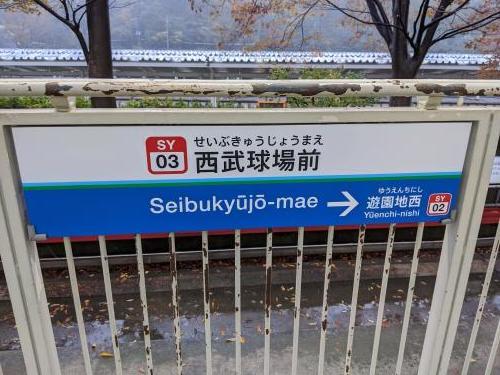 西武鉄道一日乗車券の旅【後編】_a0329563_16093508.jpg
