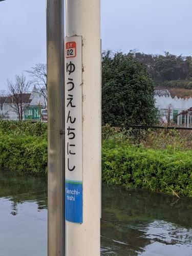 西武鉄道一日乗車券の旅【後編】_a0329563_16093872.jpg