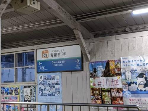 西武鉄道一日乗車券の旅【後編】_a0329563_16120182.jpg