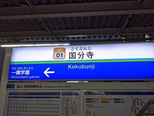 西武鉄道一日乗車券の旅【後編】_a0329563_16120208.jpg