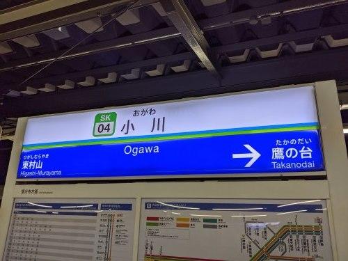 西武鉄道一日乗車券の旅【後編】_a0329563_16120433.jpg