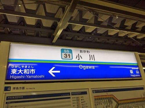 西武鉄道一日乗車券の旅【後編】_a0329563_16120495.jpg