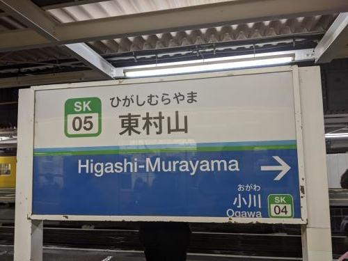 西武鉄道一日乗車券の旅【後編】_a0329563_16170008.jpg