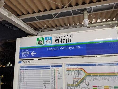 西武鉄道一日乗車券の旅【後編】_a0329563_16183435.jpg