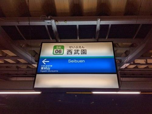 西武鉄道一日乗車券の旅【後編】_a0329563_16183484.jpg