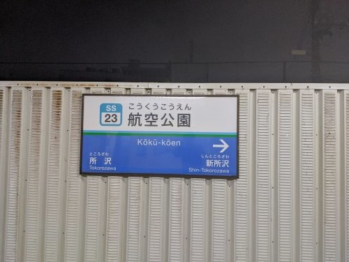 西武鉄道一日乗車券の旅【後編】_a0329563_16202559.jpg