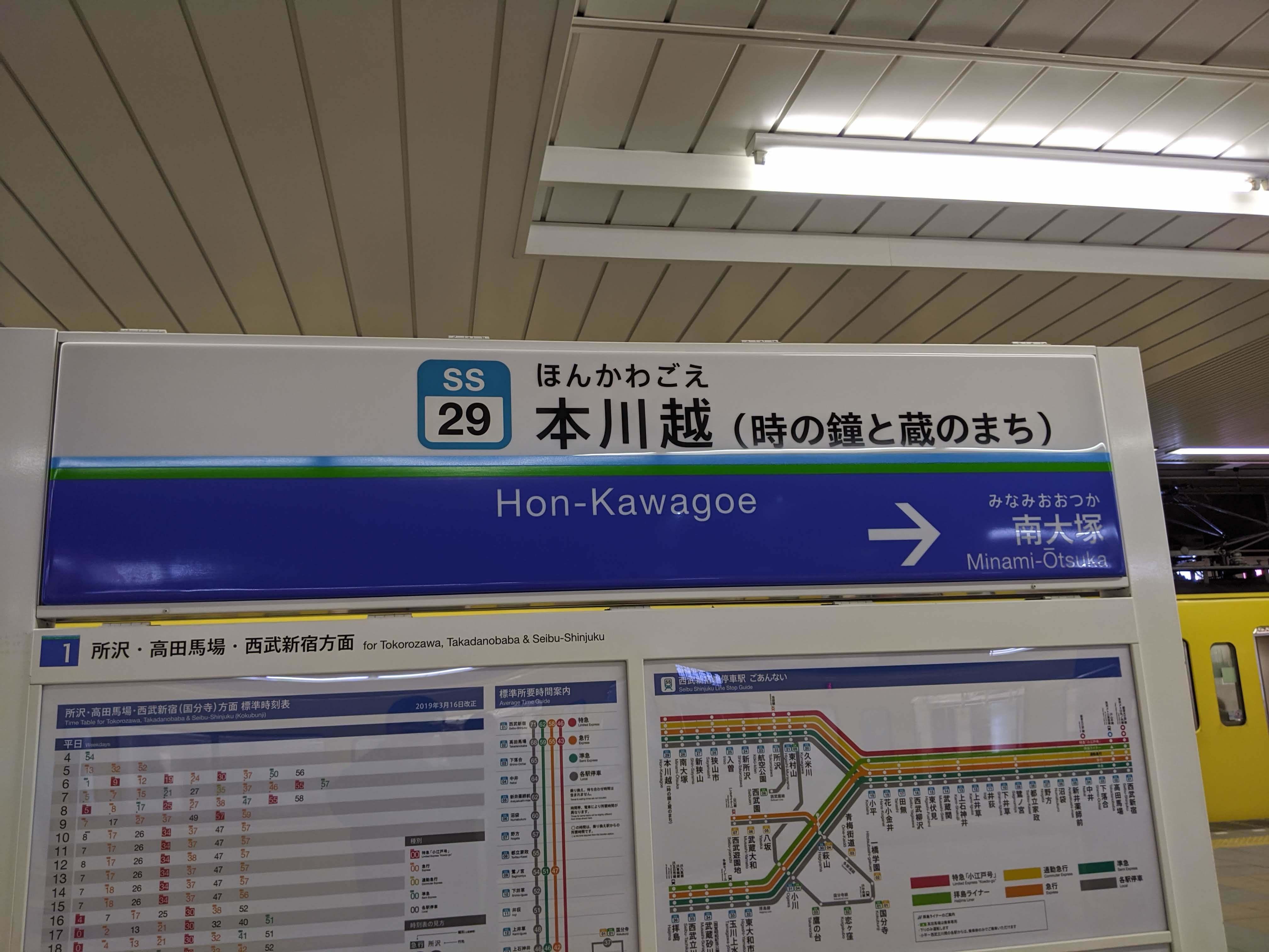 西武鉄道一日乗車券の旅【後編】_a0329563_16202588.jpg