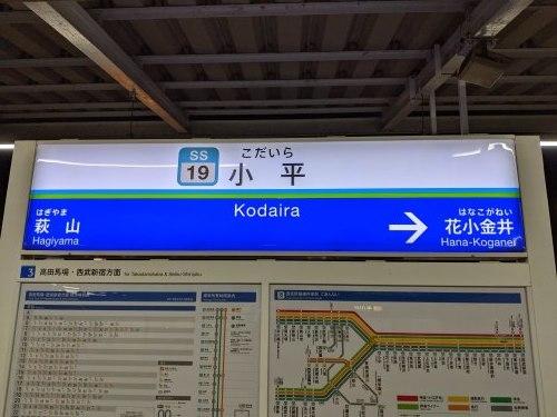 西武鉄道一日乗車券の旅【後編】_a0329563_16202829.jpg