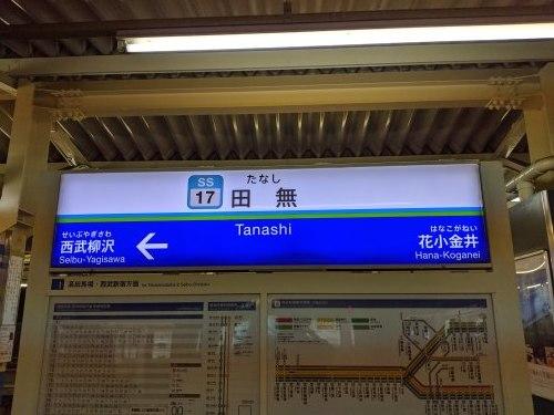 西武鉄道一日乗車券の旅【後編】_a0329563_16202932.jpg