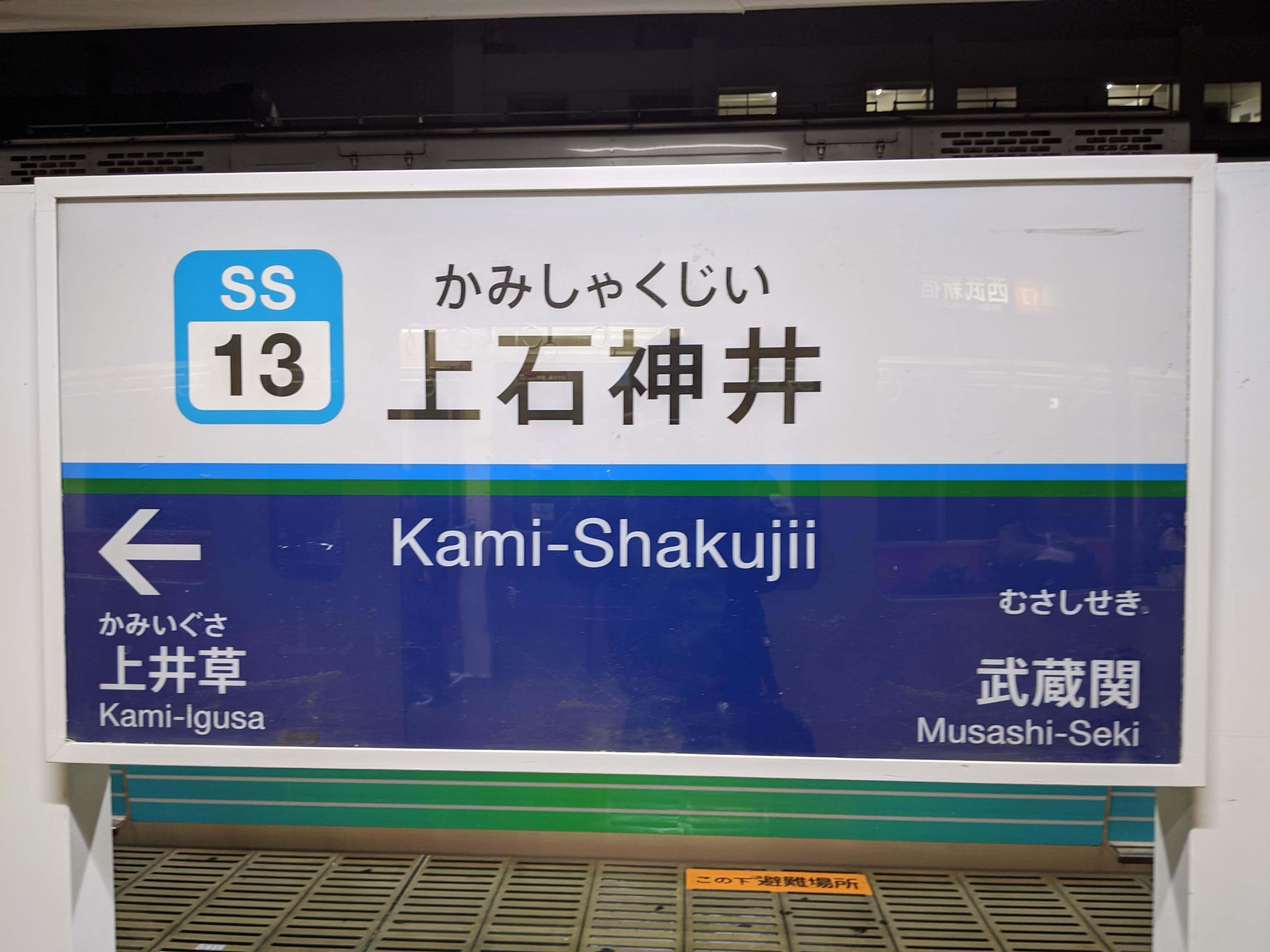 西武鉄道一日乗車券の旅【後編】_a0329563_16203021.jpg