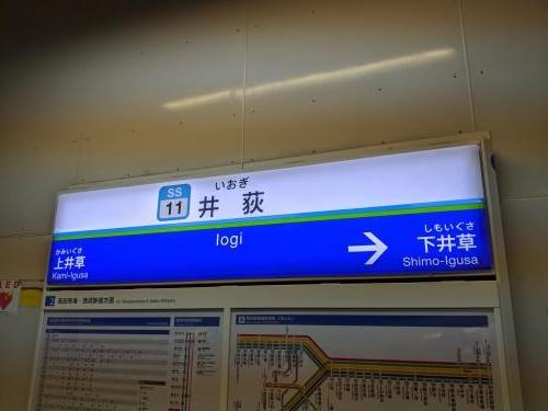 西武鉄道一日乗車券の旅【後編】_a0329563_16203141.jpg