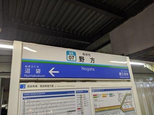西武鉄道一日乗車券の旅【後編】_a0329563_16203259.jpg