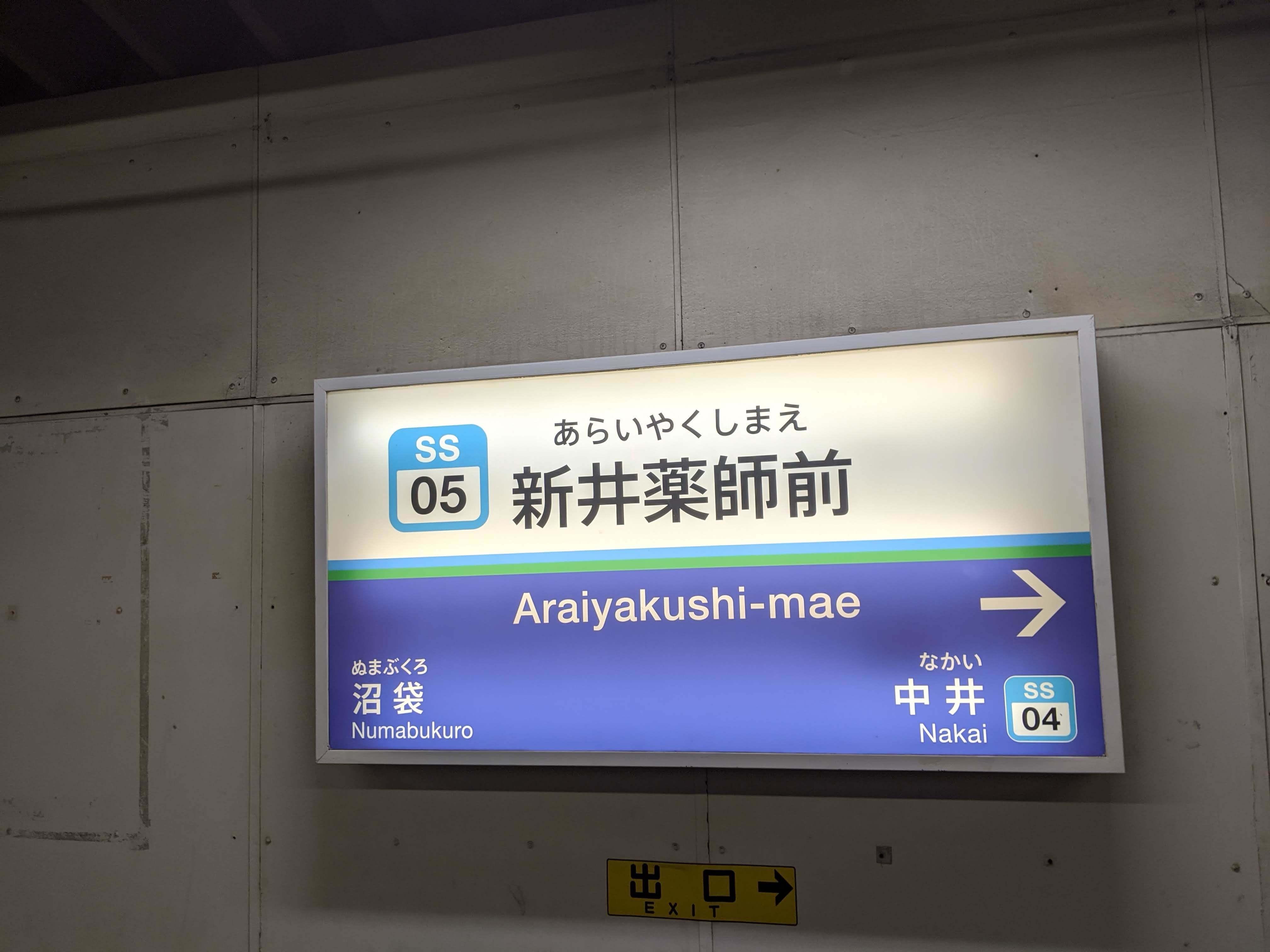 西武鉄道一日乗車券の旅【後編】_a0329563_16220909.jpg