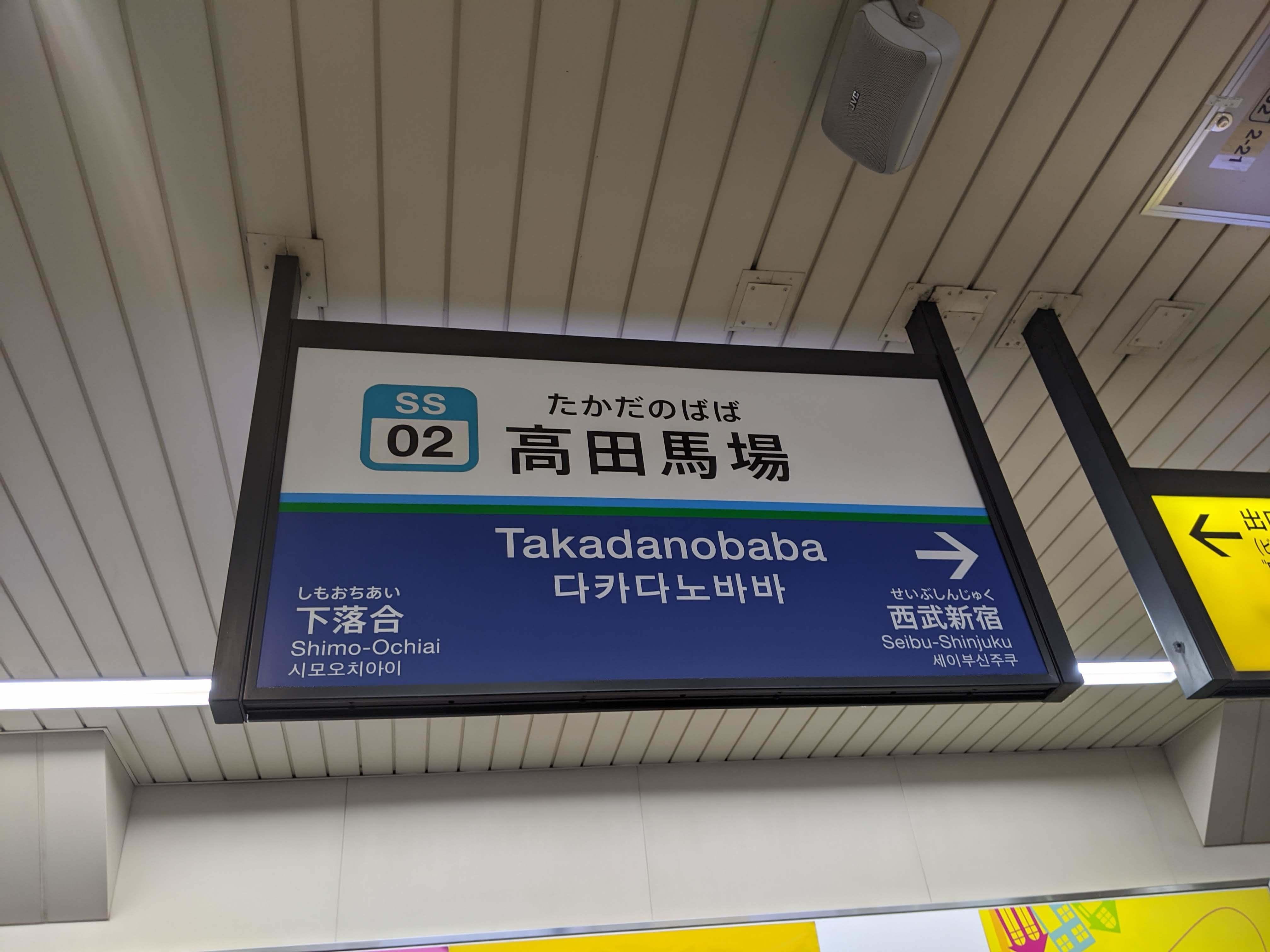 西武鉄道一日乗車券の旅【後編】_a0329563_16221223.jpg