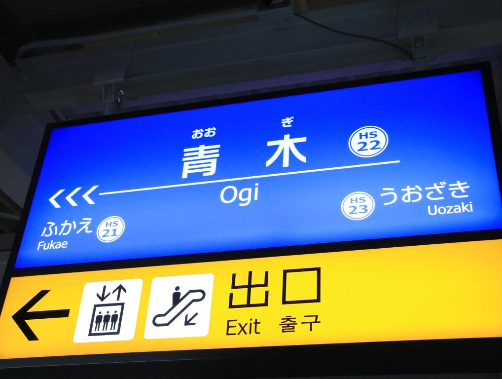阪神青木駅にて! 高架!!_d0202264_7343511.jpg